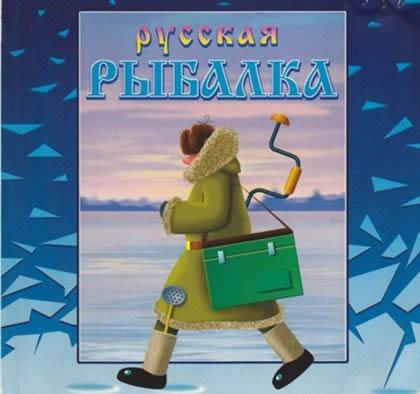 зимняя русская рыбалка